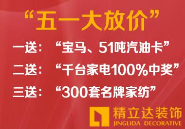 """精立达装饰 4.20—5.1签约即有机会获——""""2辆宝马X1+51吨汽油"""""""