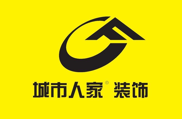 济南城市人家装饰公司