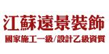 江苏远景装饰工程有限公司