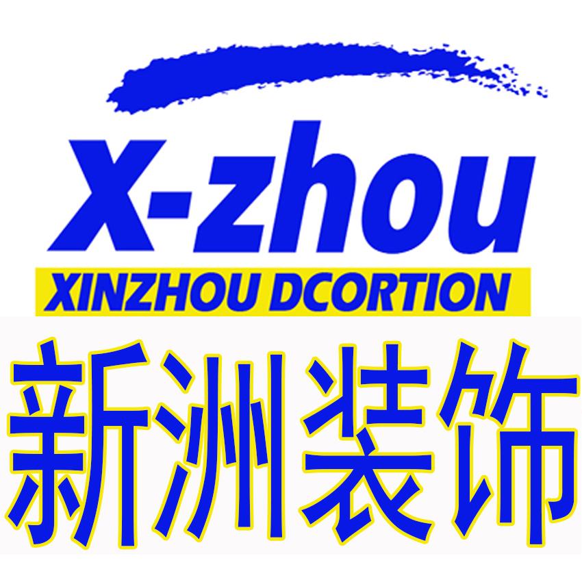 北京新洲装饰廊坊分公司
