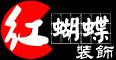 苏州红蝴蝶装饰设计有限公司