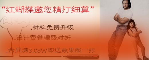 红蝴蝶装饰邀您精打细算,春季巨惠~~~ 蛇年省钱!才算正能量~~~~~~