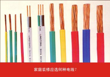 家庭装修应选何种电线?