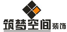四川筑梦空间装饰工程有限公司