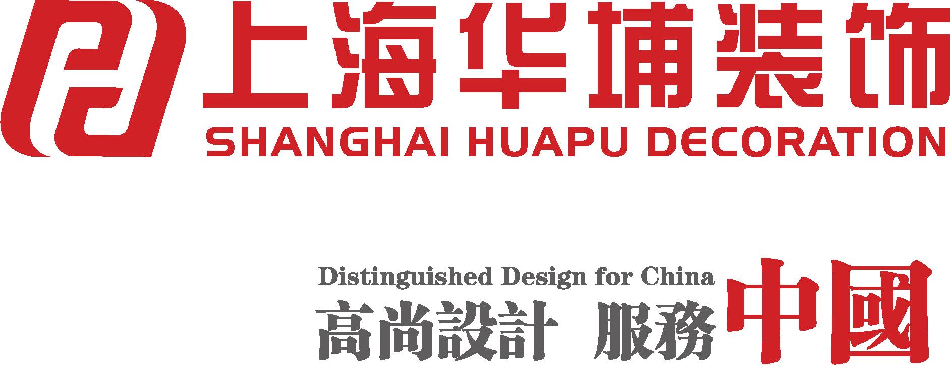 上海华埔装饰工程有限公司