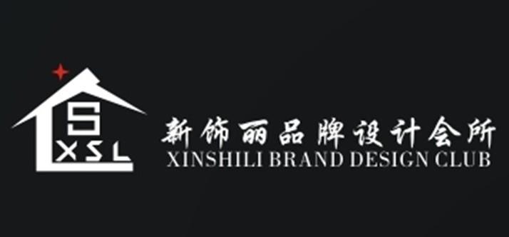 台州新饰丽装饰设计工程有限公司