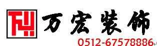 苏州万宏装饰工程设计有限公司