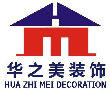 惠州华之美装饰工程有限公司