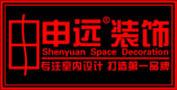 无锡申远空间装饰设计有限公司