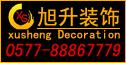 温州旭升装饰工程有限公司