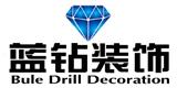 西安蓝钻装饰工程有限公司