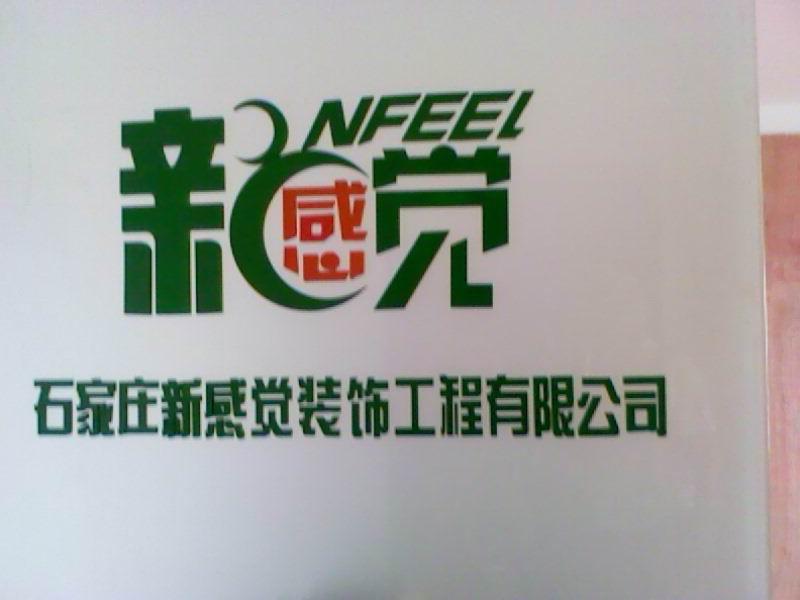 石家庄新感觉建筑装饰工程有限公司