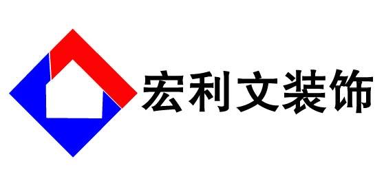 宏利文装饰工程(厦门)有限公司