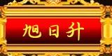 荆州市旭日升装饰设计有限公司