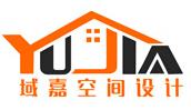 上海域嘉空间设计装饰有限公司