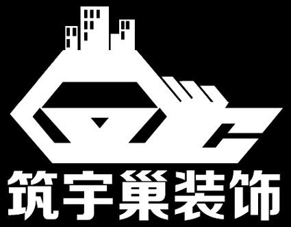 福建筑宇巢装饰工程有限公司