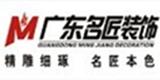 广东名匠装饰镇江分公司