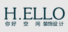 广州你好空间装饰设计有限公司