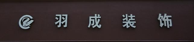 四川省遂宁市射洪县羽成装饰公司