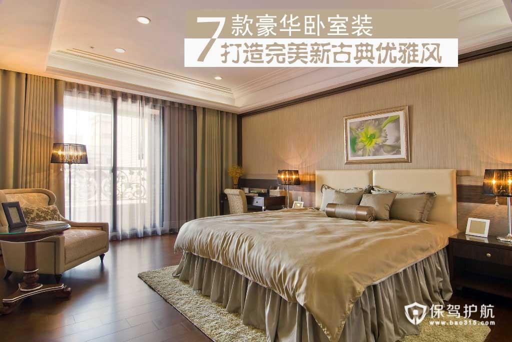 7款豪华卧室装 尊贵华贵生活的起点