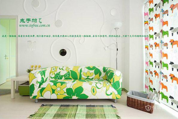 两室一厅小户型宜家风格小清新客厅软装效果图