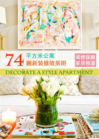 74平方米公寓翻新装修效果图