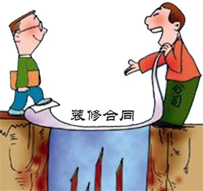 装修合同中常见的家装合同纠纷