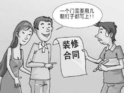 装修合同必须写明的5个主要条款