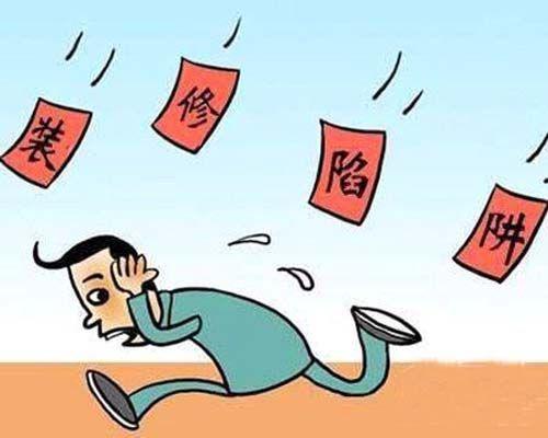 价格陷阱及规避方法
