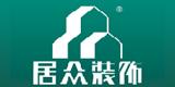 深圳居众装饰设计工程有限公司