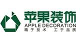 益阳苹果装饰公司
