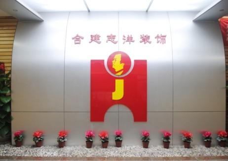 合建志洋装饰北京总部