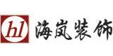 浙江东阳海岚装饰有限公司