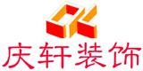 广西北海庆轩装饰设计有限公司