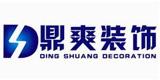 上海鼎爽建筑装饰工程有限公司