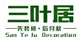 淮安三叶居装饰有限公司