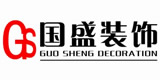 南京国盛装饰工程有限公司