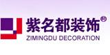 北京紫名都装饰公司淮安分公司