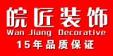 合肥皖匠装饰工程有限公司
