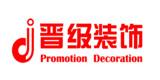 沈阳晋级装饰企业官网