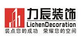 惠州市力辰装饰工程有限公司