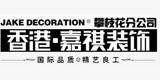 香港 · 嘉祺装饰设计工程集团有限公司