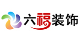 深圳市六福装饰有限公司珠海分公司