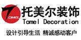 广州托美尔装饰保定分公司