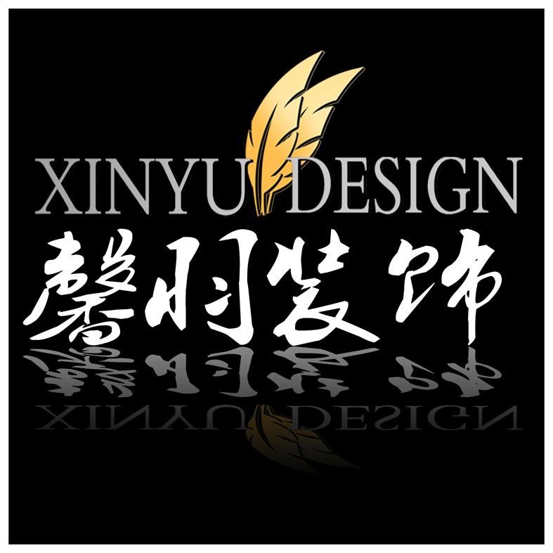 杭州馨羽装饰工程有限公司