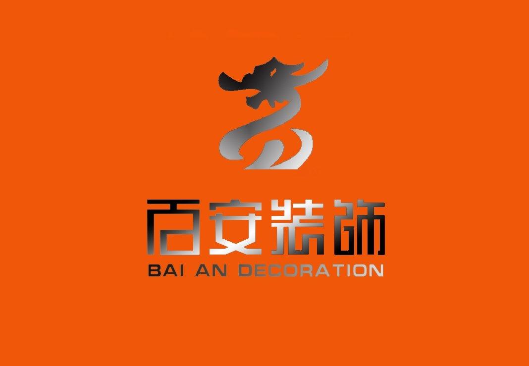 北京百安伟业装饰工程有限公司