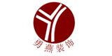 北京勇燕装饰装修有限公司