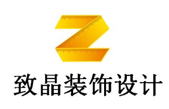 上海致晶装饰设计有限公司