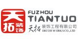 福州天拓装饰工程有限公司
