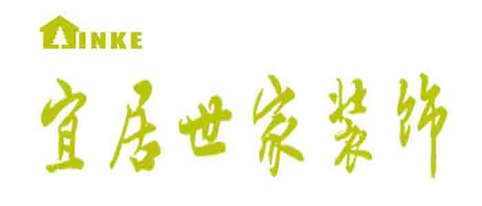 惠州市宜居丗家设计装饰有限公司